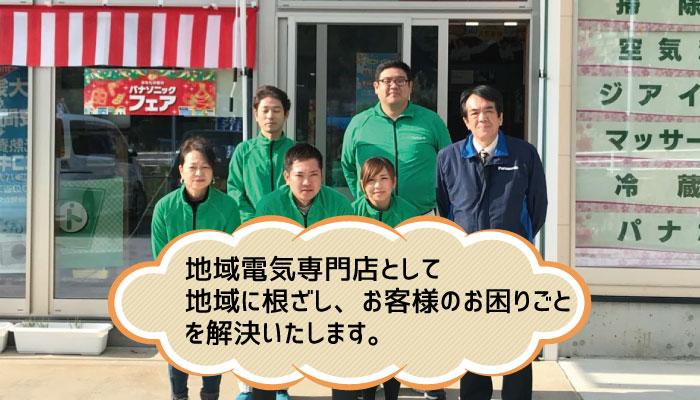 サンエコライフ 倉岳店